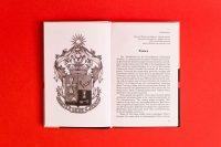 Дизайн разворота книги на английском языке Пособие по освоению жизненной мудрости