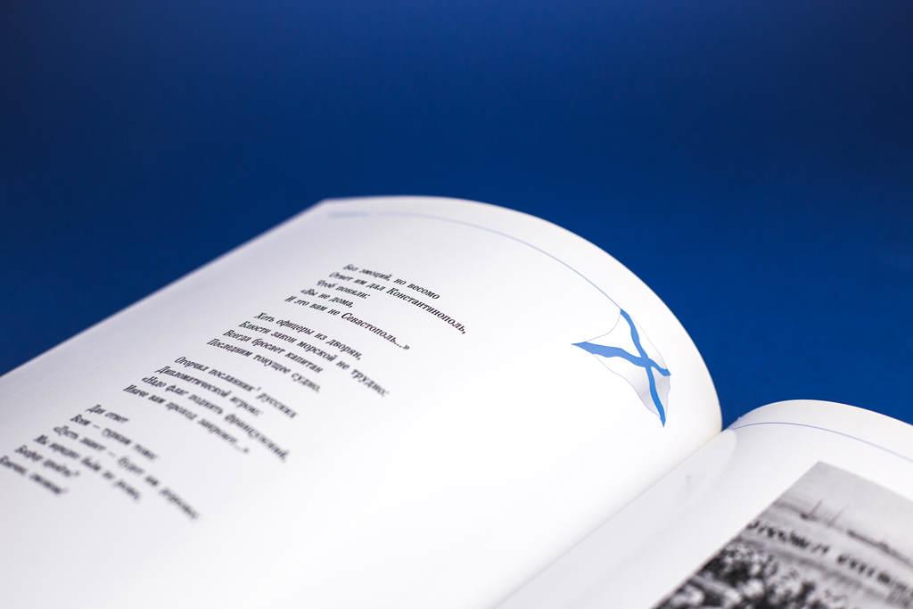 Оформление блока книги в элитном кожаном переплете И.Г. Тимченко Под флагом русской эскадры