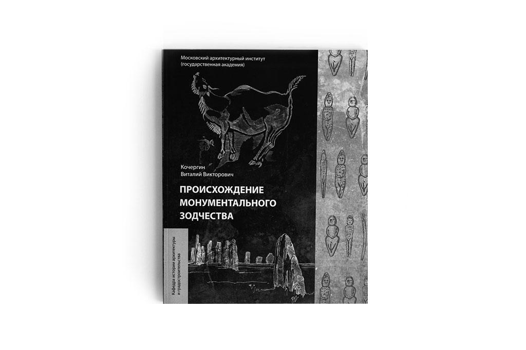 Дизайн обложки книги Происхождение монументального зодчества - Кочергин Виталий