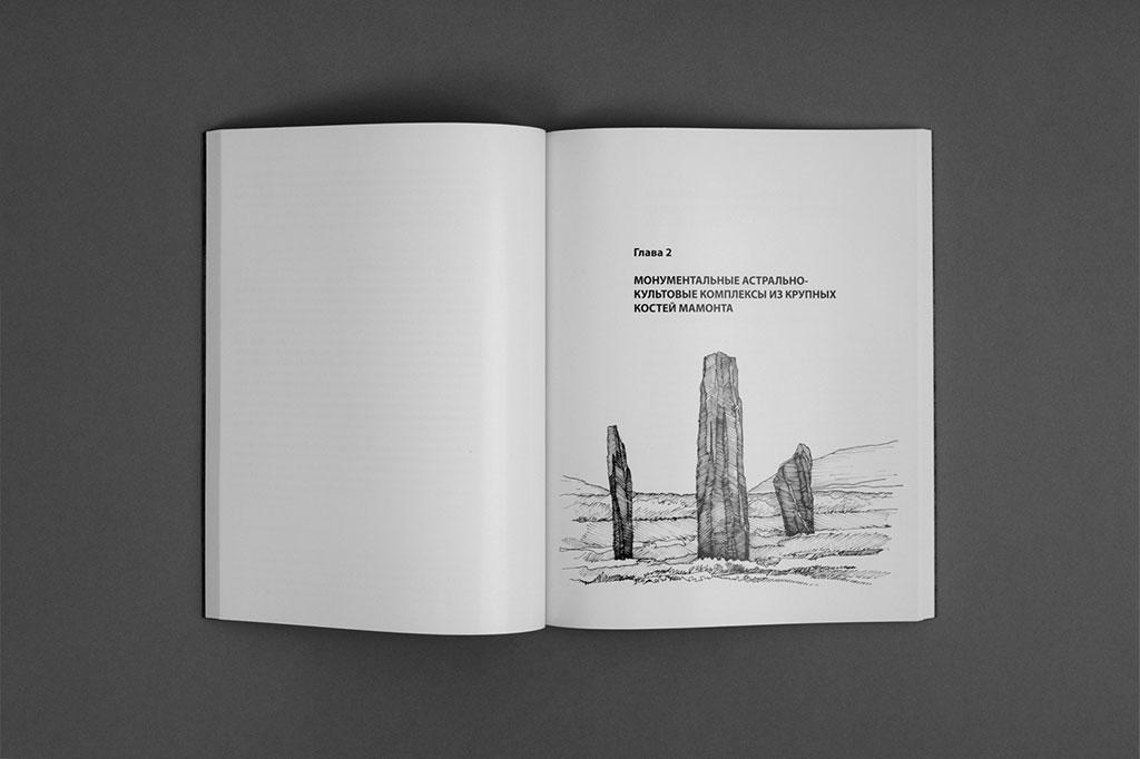 Оформление шмуцтитула книги Происхождение монументального зодчества