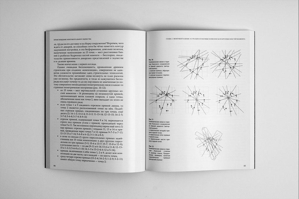 Дизайн страницы книги Происхождение монументального зодчества
