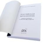 Издание монографии М.И. Ляпин, М.О. Жарковский