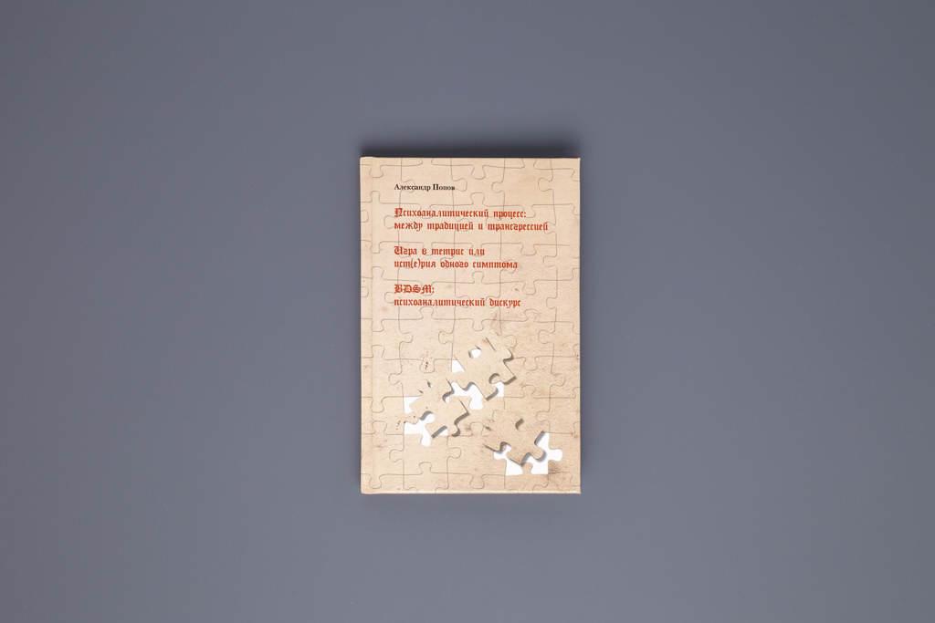 Издание книги Психоаналитический процесс между традицией и трансагрессией