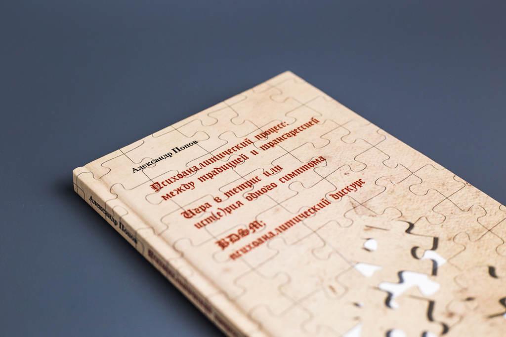 Дизайн обложки книги Психоаналитический процесс между традицией и трансагрессией