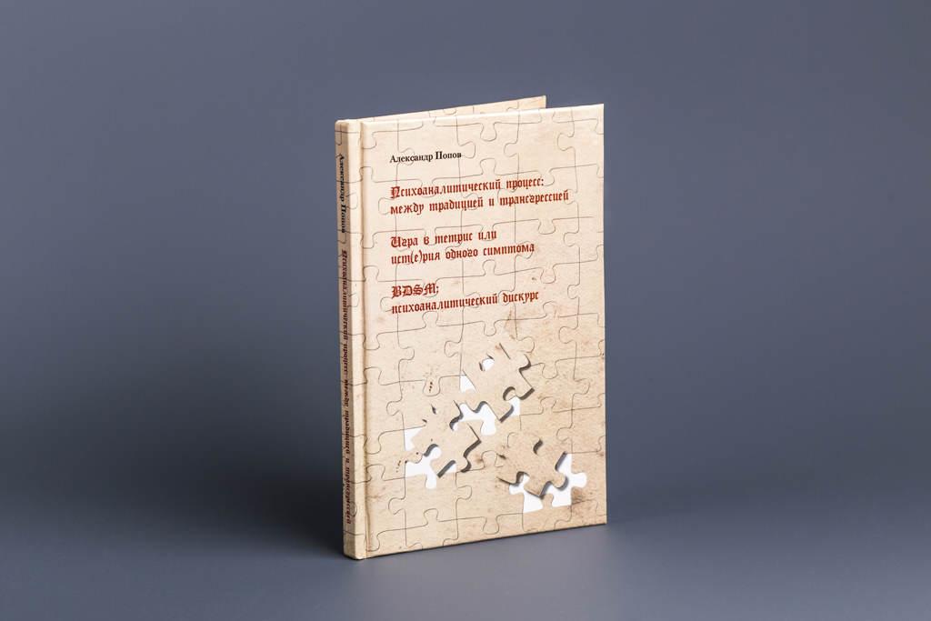 Оформление книги Психоаналитический процесс между традицией и трансагрессией