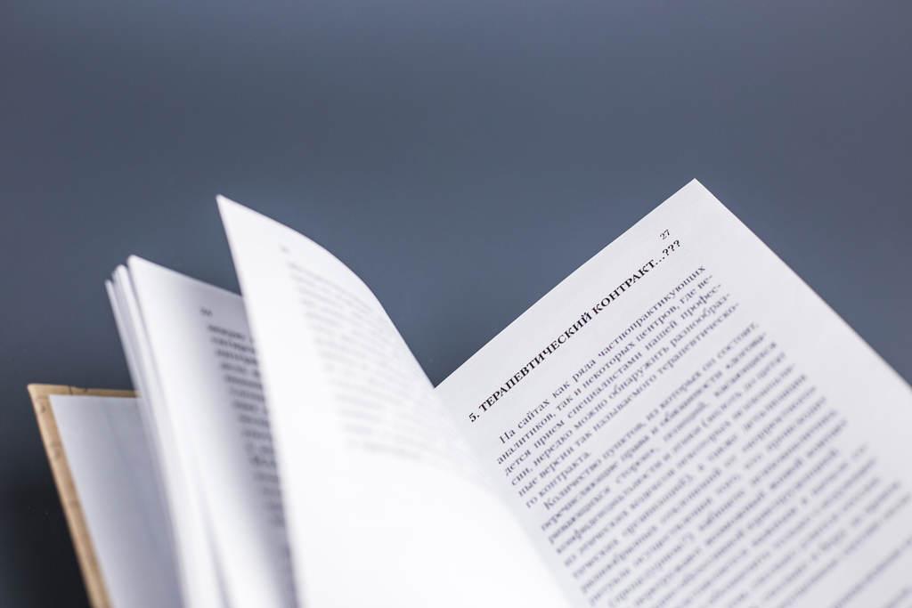 Блок книги Психоаналитический процесс между традицией и трансагрессией