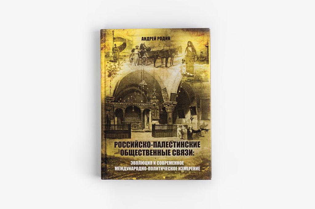 Дизайн и верстка обложки книги А. Родин Российско-палестинские общественные связи: эволюция и современное международно-политическое измерение