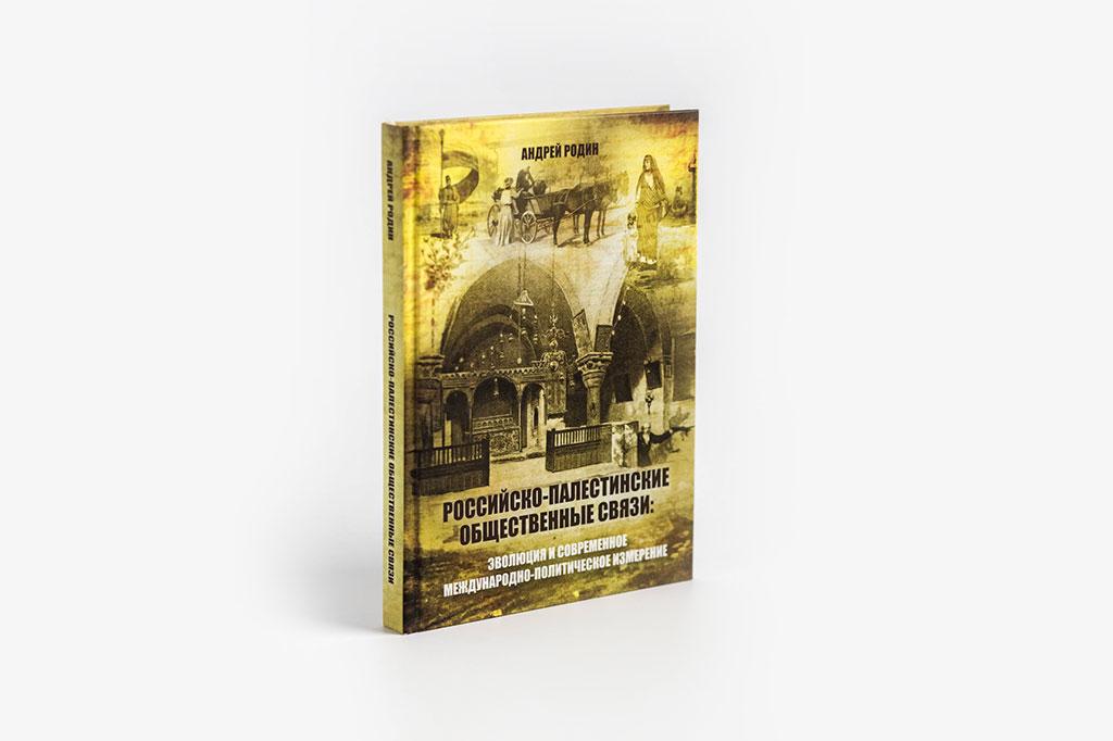Монография автора А. Родин Российско-палестинские общественные связи: эволюция и современное международно-политическое измерение