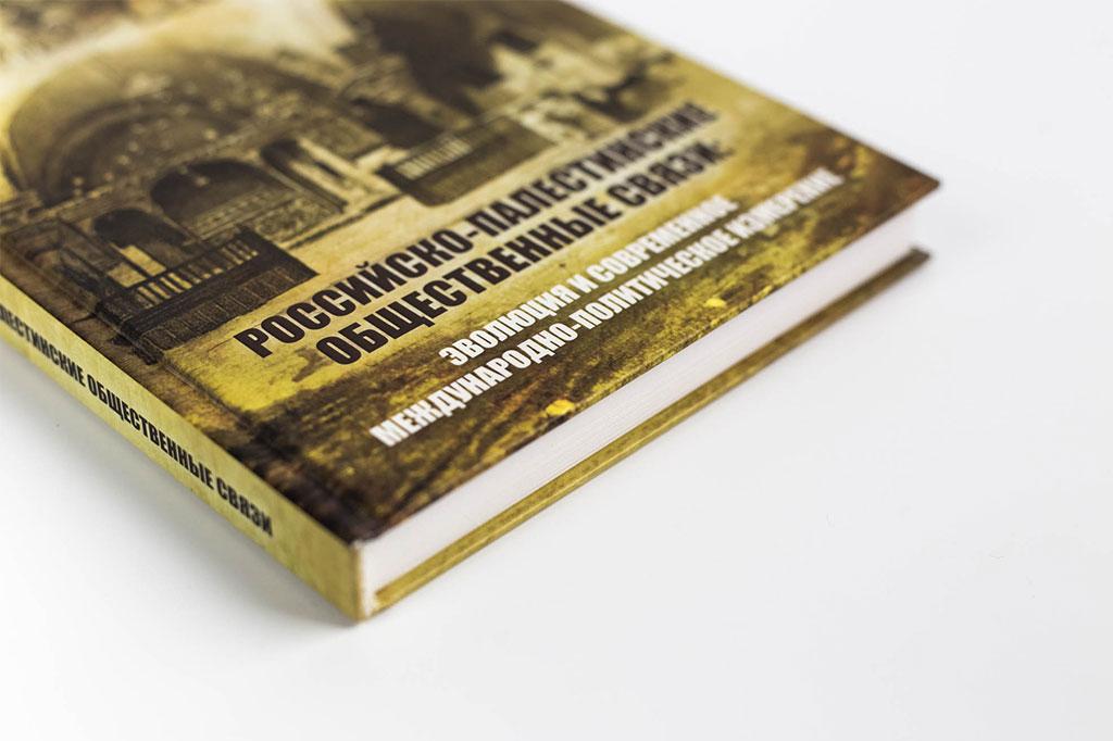 Оформление обложки монографии А. Родин Российско-палестинские общественные связи: эволюция и современное международно-политическое измерение