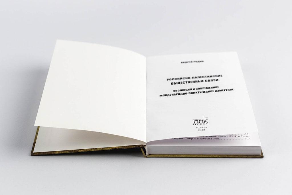 Титульный лист монографии автора А. Родин Российско-палестинские общественные связи: эволюция и современное международно-политическое измерение