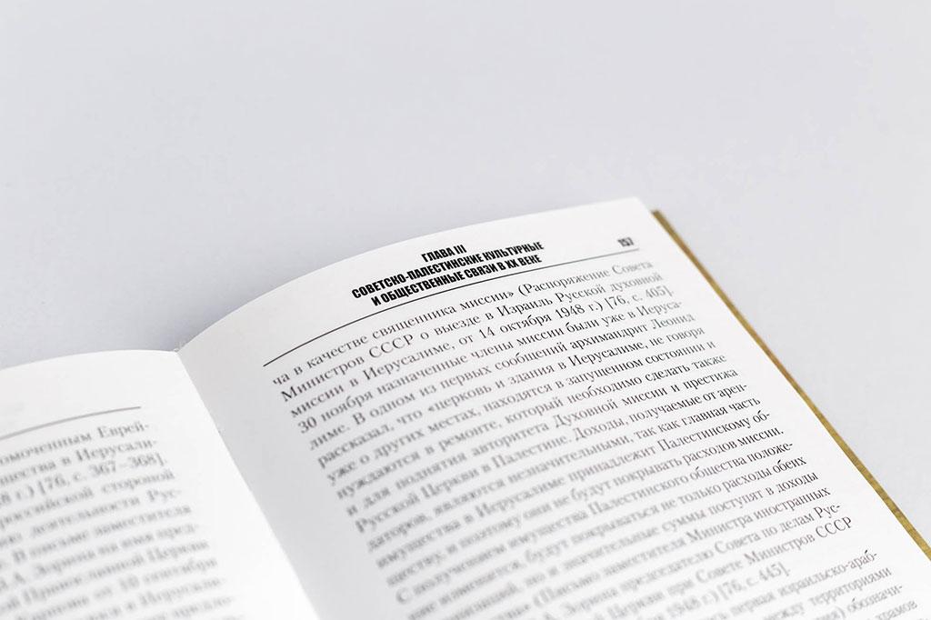 Оформление разворота монографии А. Родин Российско-палестинские общественные связи: эволюция и современное международно-политическое измерение