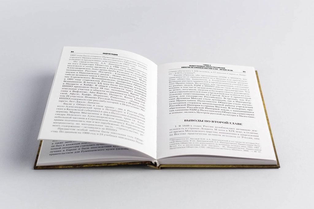 Дизайн разворота монографии А. Родин Российско-палестинские общественные связи: эволюция и современное международно-политическое измерение
