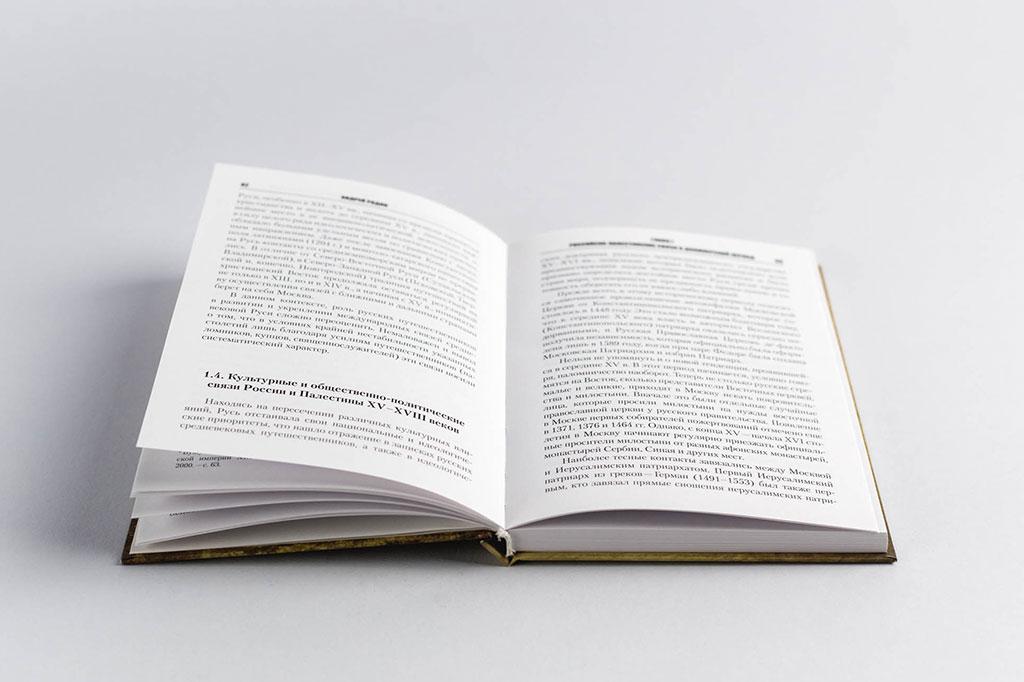 Верстка книги А. Родин Российско-палестинские общественные связи: эволюция и современное международно-политическое измерение