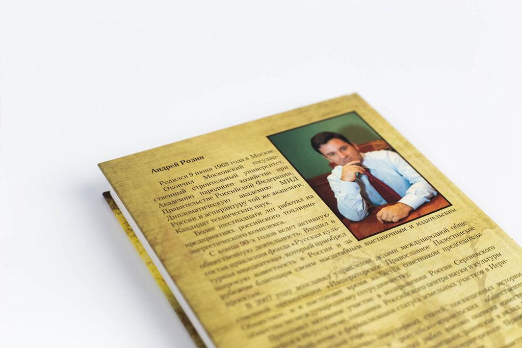 Дизайн и верстка оборота обложки книги А. Родин Российско-палестинские общественные связи: эволюция и современное международно-политическое измерение