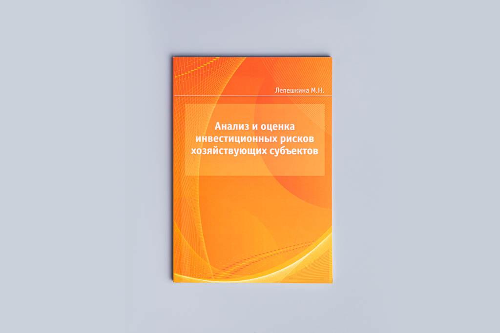 Издание книги Анализ и оценка инвестиционных рисков хозяйствующих субъектов Лепешкина М.Н.