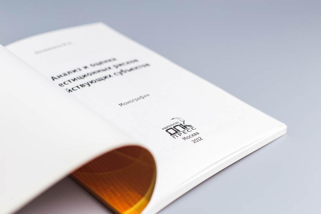 Титульный лист книги Анализ и оценка инвестиционных рисков хозяйствующих субъектов Лепешкина М.Н.