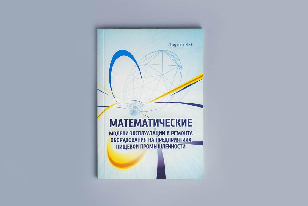 Издание монографии Математические модели эксплуатации и ремонта оборудования на предприятиях пищевой промышленности