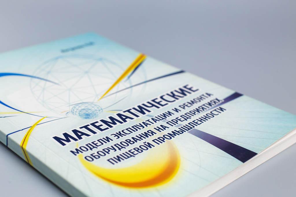 Дизайн обложки монографии Математические модели эксплуатации и ремонта оборудования на предприятиях пищевой промышленности