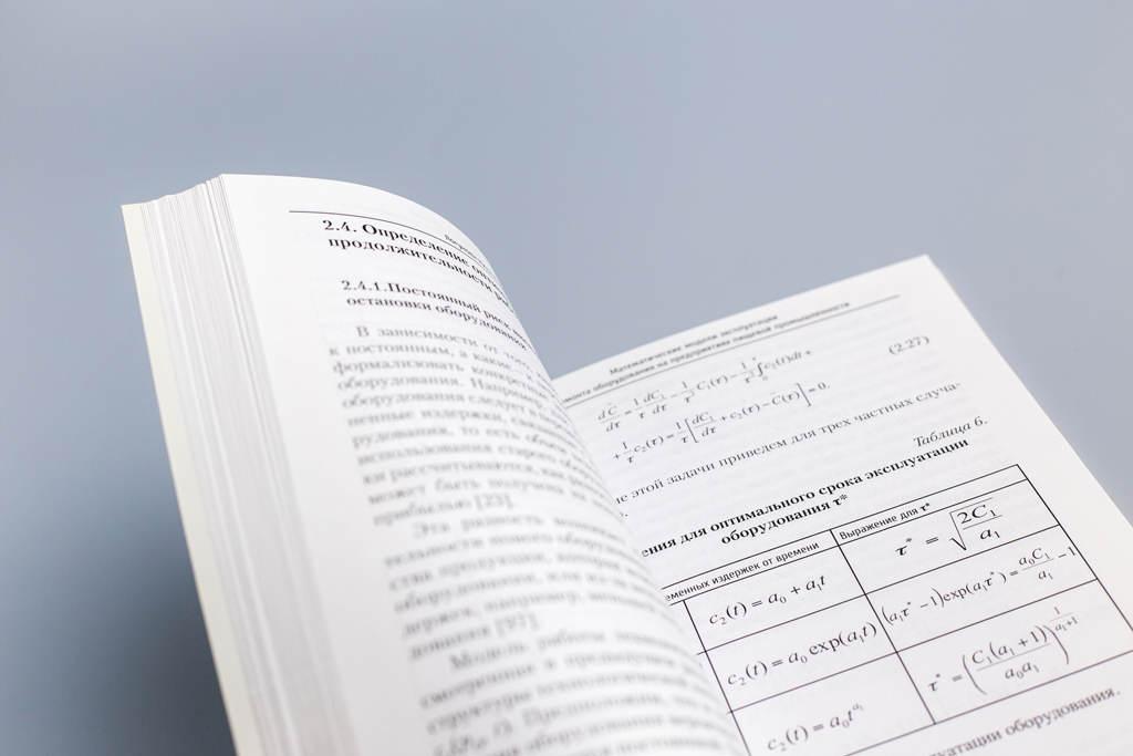 Верстка разворота книги Математические модели эксплуатации и ремонта оборудования на предприятиях пищевой промышленности