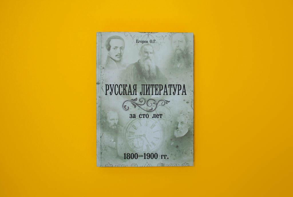 Дизайн обложки монографии Русская литература за сто лет 1800–1900