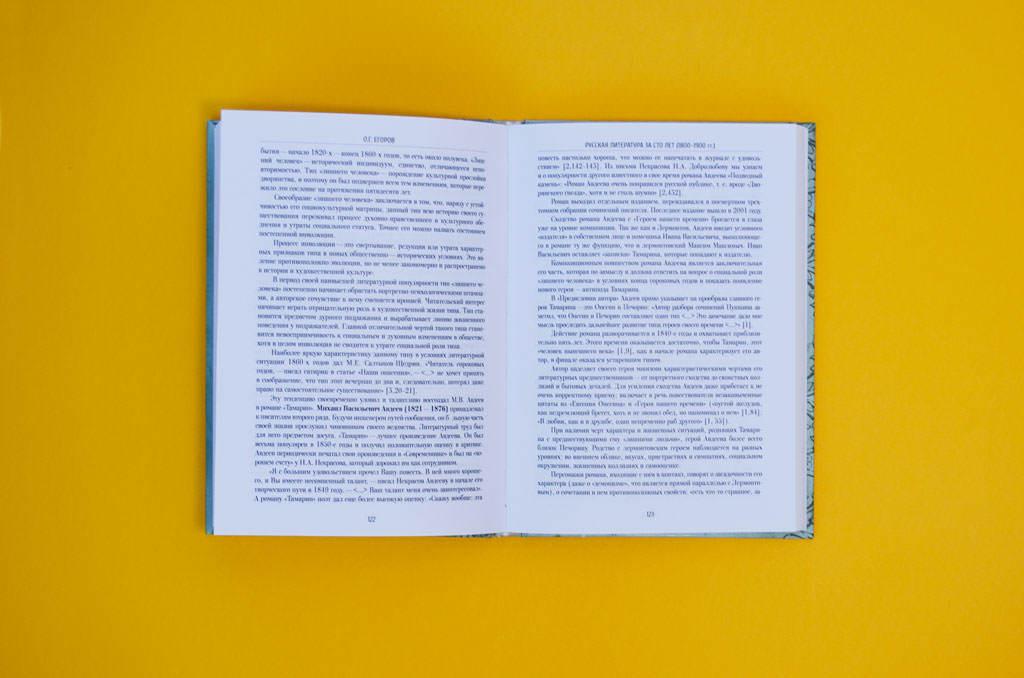 Разворот монографии Русская литература за сто лет 1800–1900