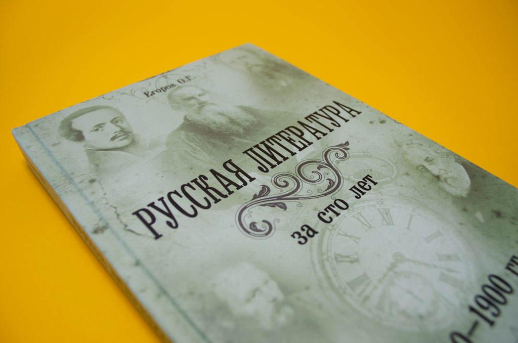 Оформление обложки книги Русская литература за сто лет 1800–1900