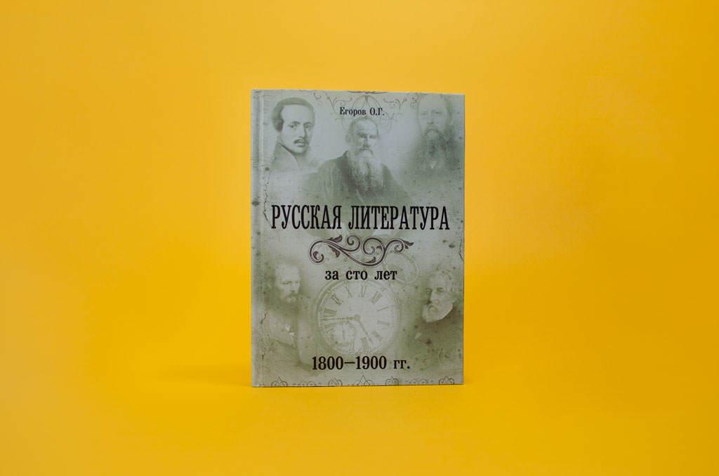Дизайн обложки Русская литература за сто лет 1800–1900