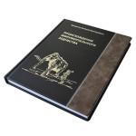 Элитная книга, подарочное издание