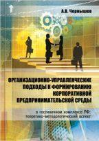 Издание монографии Организационно-управленческие подходы к формированию корпоративной предпринимательской среды