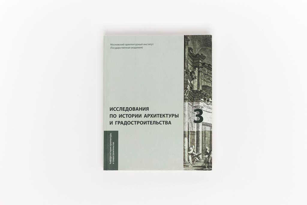 Издание сборника стате Исследования по истории архитектуры и градостроительства. Сборник 3 (МАРХИ)
