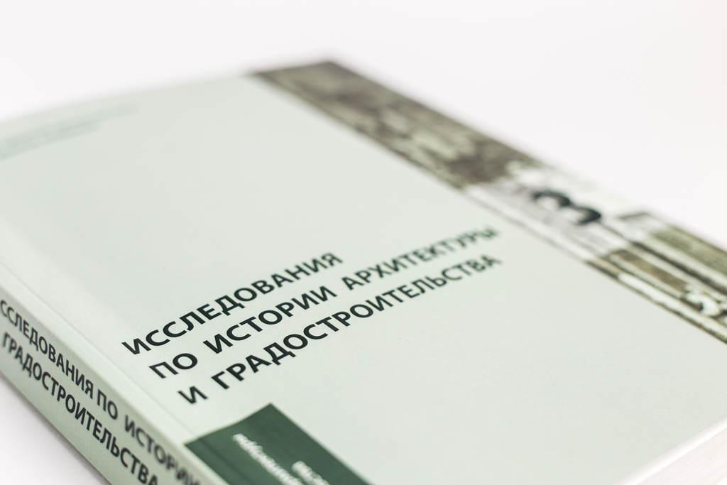Дизайн обложки сборника статей Исследования по истории архитектуры и градостроительства. Сборник 3 (МАРХИ)