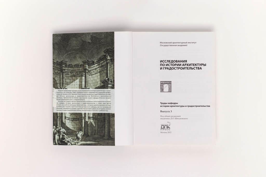 Оформление титульного листа и дизайн клапана обложки книги Исследования по истории архитектуры и градостроительства. Сборник 3 (МАРХИ)