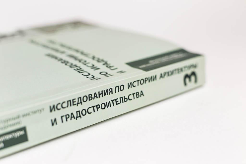 Оформление обложки книги Исследования по истории архитектуры и градостроительства. Сборник 3 (МАРХИ)