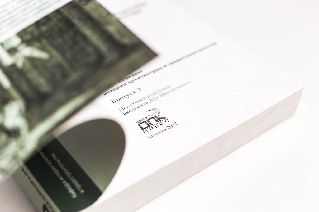 Титульный лист книги Исследования по истории архитектуры и градостроительства. Сборник 3 (МАРХИ)