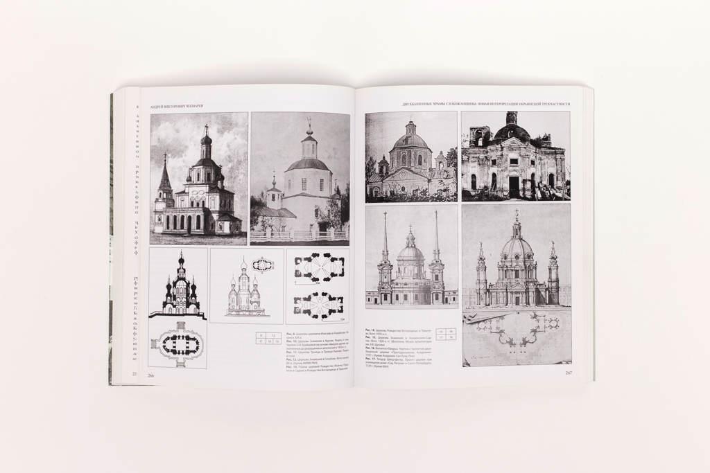Верстка разворота книги Исследования по истории архитектуры и градостроительства. Сборник 3 (МАРХИ)