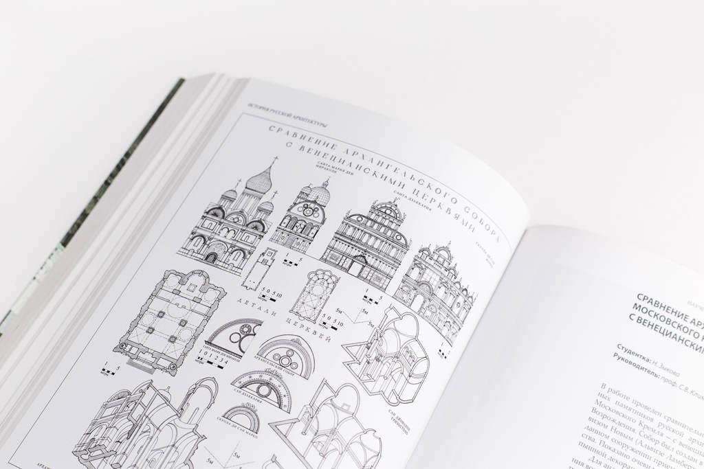 Верстка графики книги Исследования по истории архитектуры и градостроительства. Сборник 3 (МАРХИ)