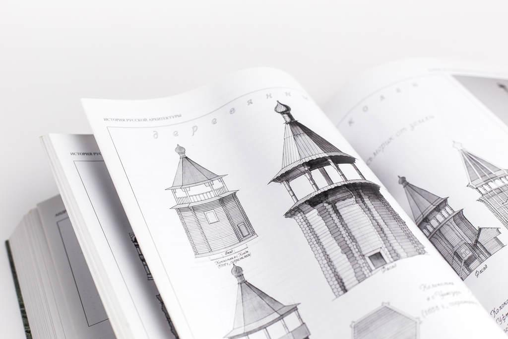 Верстка блока книги Исследования по истории архитектуры и градостроительства. Сборник 3 (МАРХИ)
