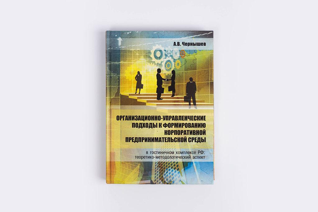 Дизайн обложки монографии Организационно-управленческие подходы к формированию корпоративной предпринимательской среды