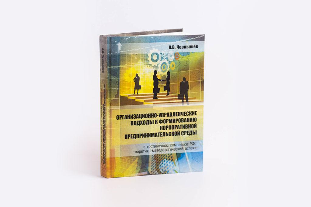 Монография Чернышев А.В. - Организационно-управленческие подходы к формированию корпоративной предпринимательской среды