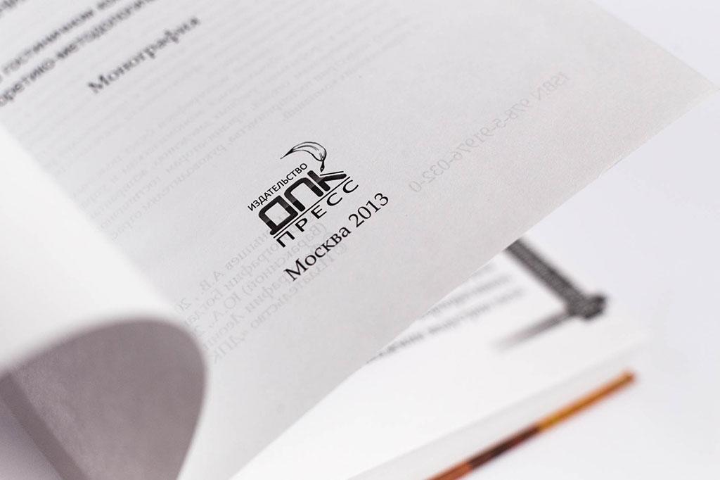 Титульный лист монографии Чернышев А.В. - Организационно-управленческие подходы к формированию корпоративной предпринимательской среды
