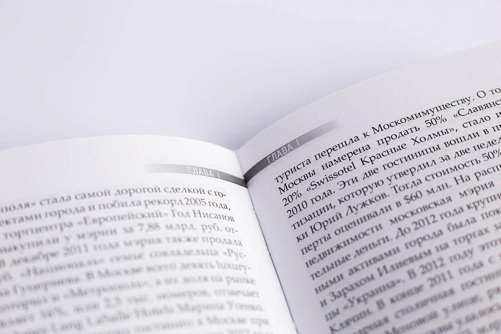 Верстка монографии Чернышев А.В. - Организационно-управленческие подходы к формированию корпоративной предпринимательской среды