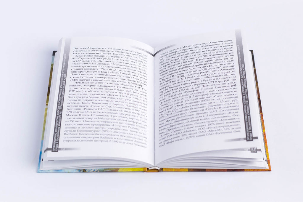 ВерсОформление разворота монографии Чернышев А.В.тка разворота монографии Чернышев А.В.