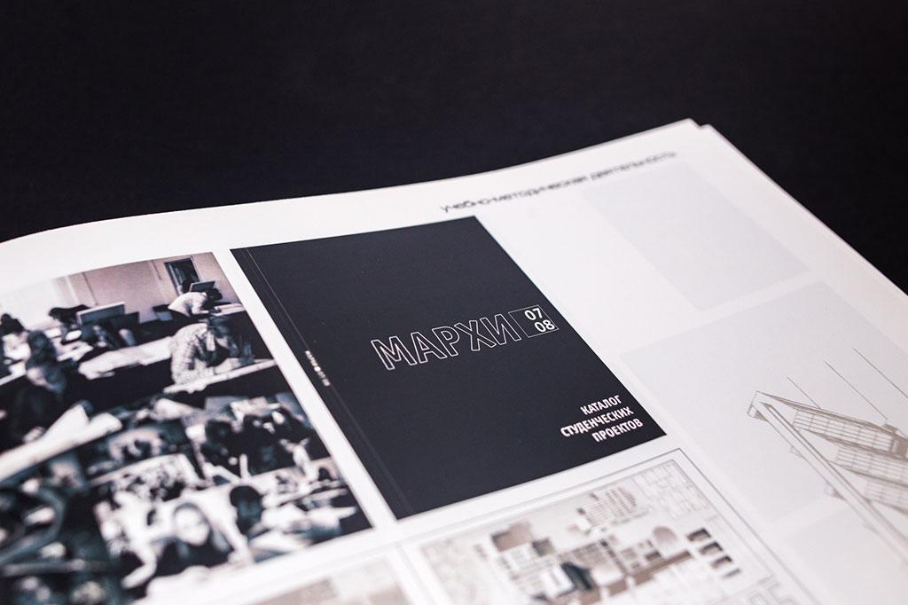 Страницы годового отчета МАРХИ 2012