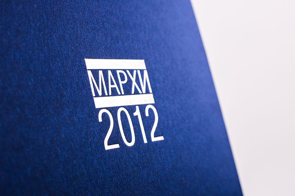 Тиснение обложки годового отчета МАРХИ 2012