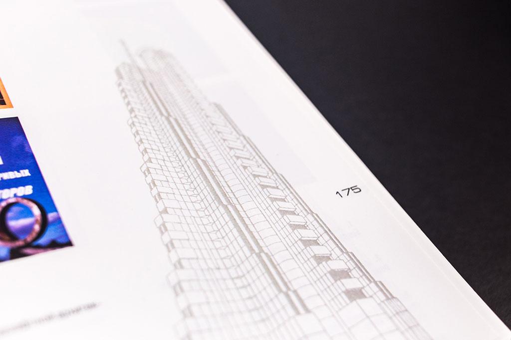 Элементы дизайна годового отчета МАРХИ 2012