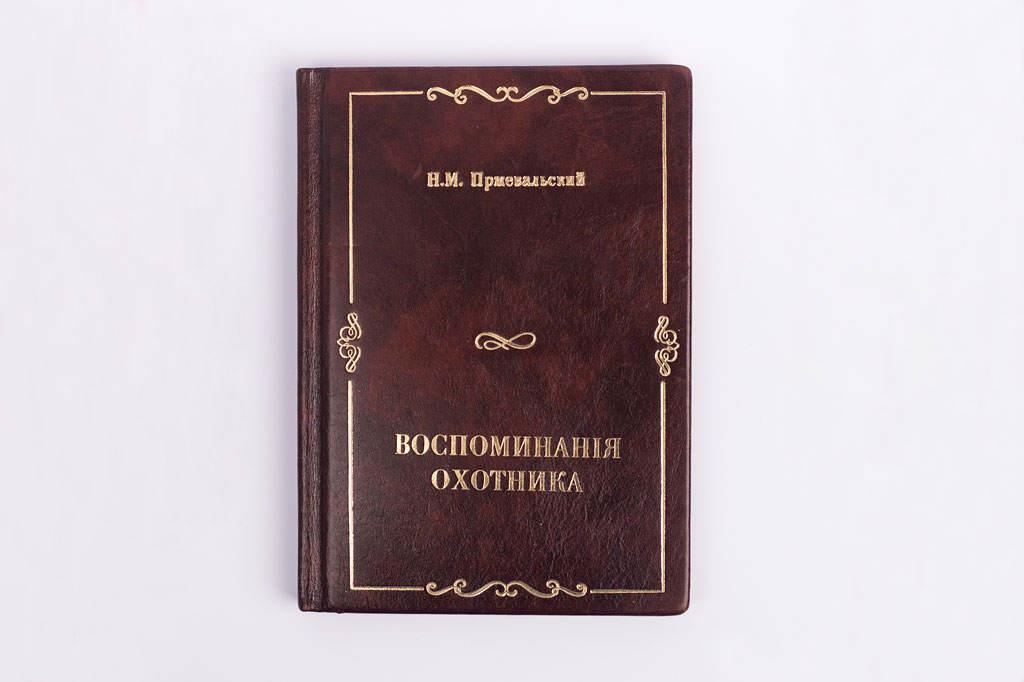 Подарочное издание книги из натуральной кожи с тиснением Воспоминания охотника