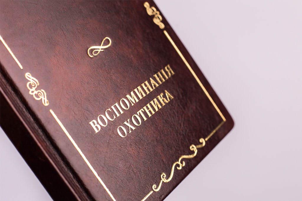 Тиснение золотом подарочной книги из натуральной кожи