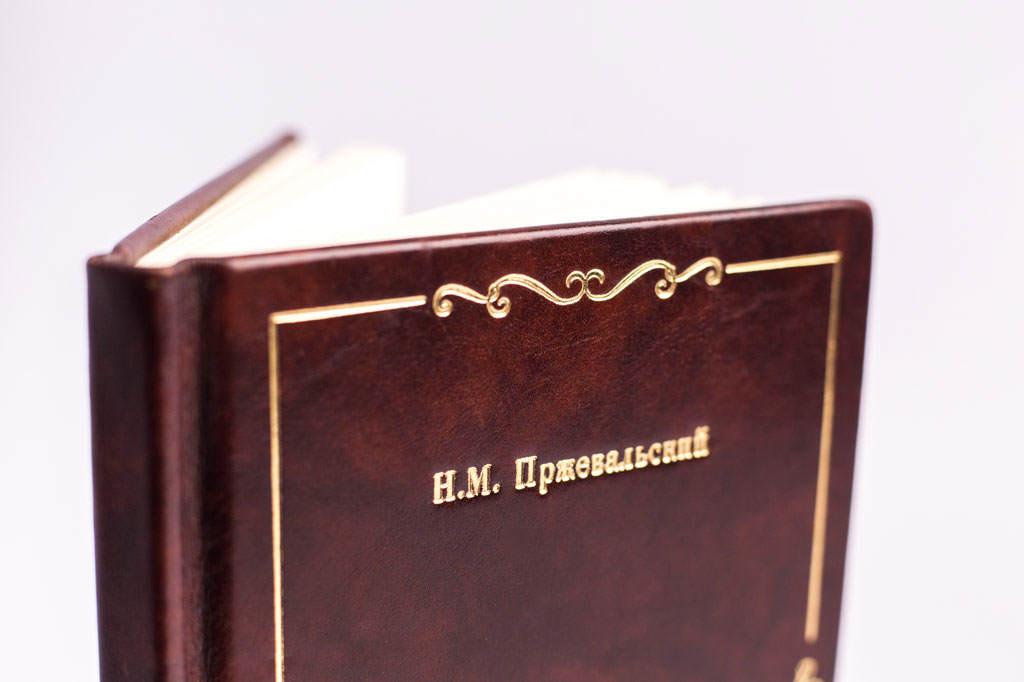 Обложка подарочной книги из натуральной кожи с тиснением