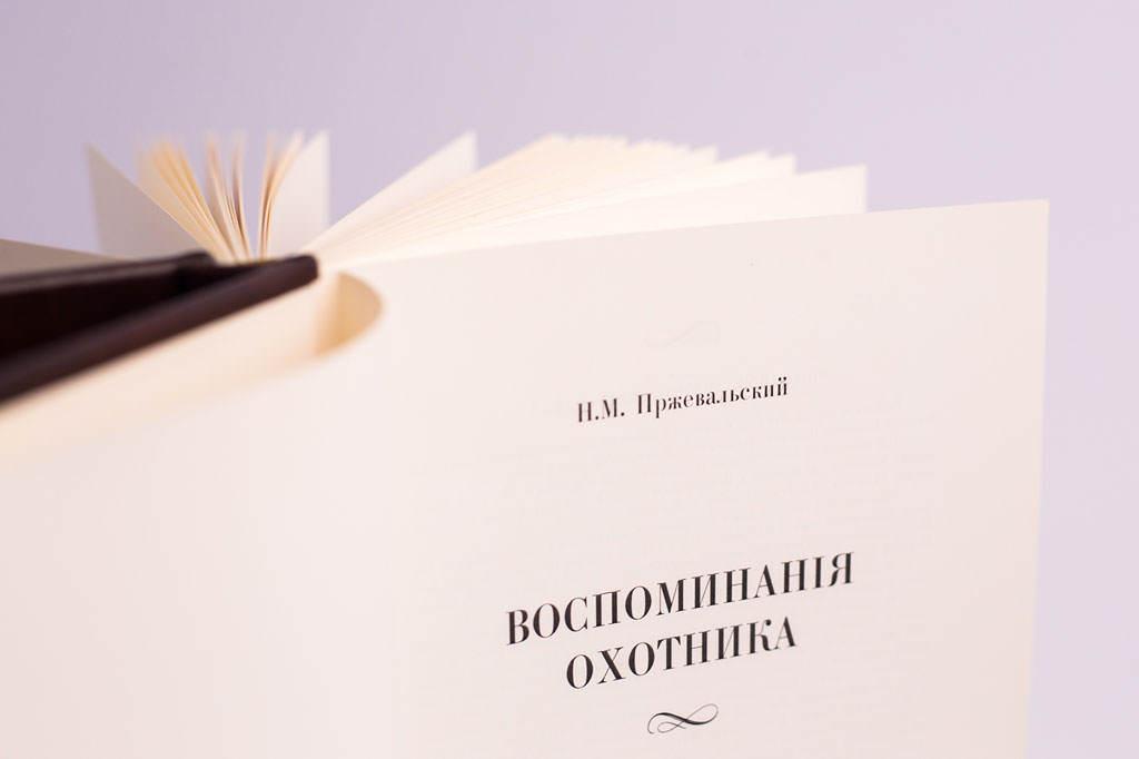Дизайн титульного листа подарочной книги из натуральной кожи
