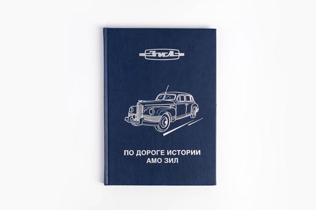Дизайн обложки юбилейной книги По дороге истории АМО ЗИЛ